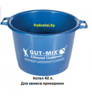 Ведро для прикормки GUT-MIX 40 л.