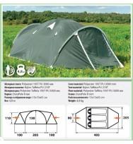 Палатка COMFORTICA Pamir 3 Plus