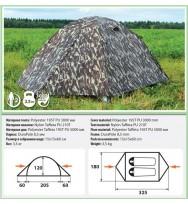 Палатка COMFORTICA Trekker 2 Plus M