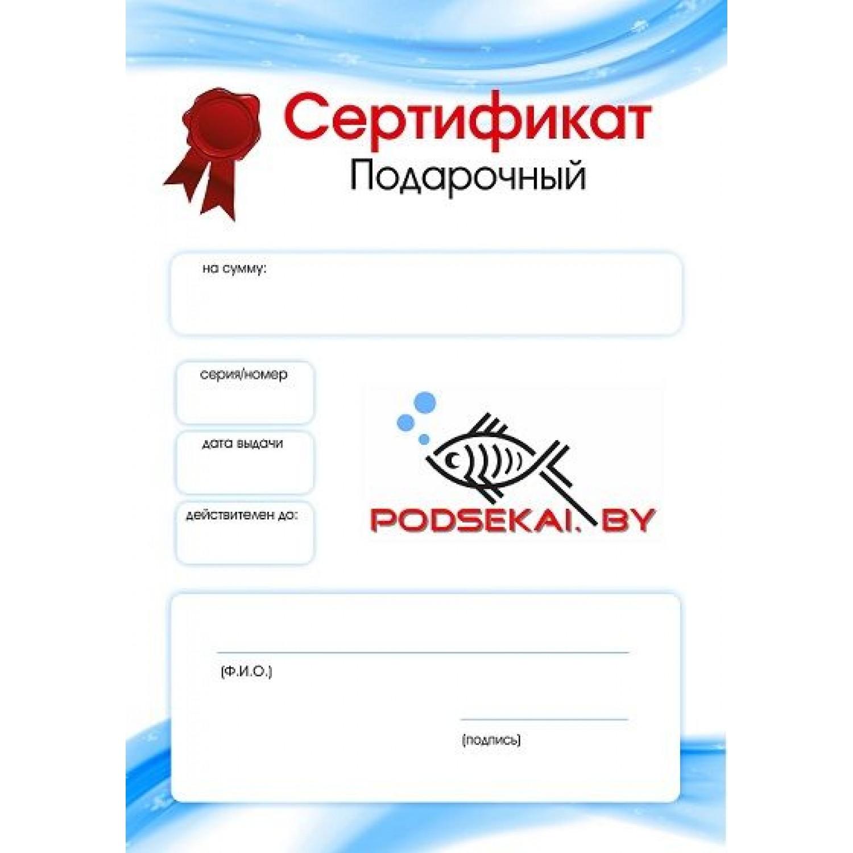 Покупка ПОДАРОЧНЫЙ СЕРТИФИКАТ в Минске Беларуси