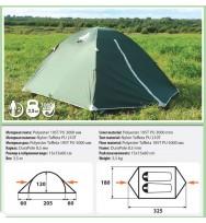 Палатка COMFORTIKA Trekker 2 Plus