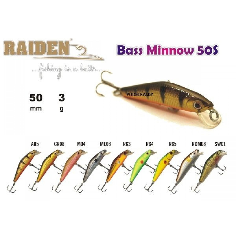 Покупка Воблер RAIDEN Bass Minnow 50S в Минске Беларуси