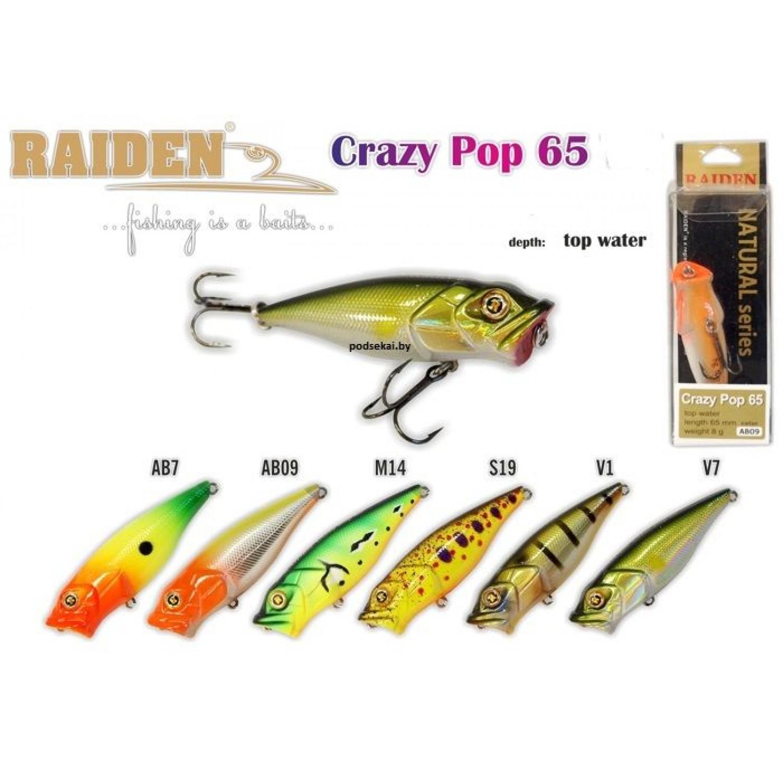 Покупка Воблер RAIDEN Crazy Pop 65 в Минске Беларуси