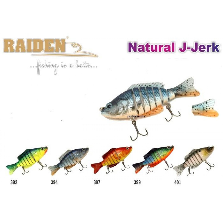 Покупка Воблер RAIDEN Natural J-Jerk 100 в Минске Беларуси