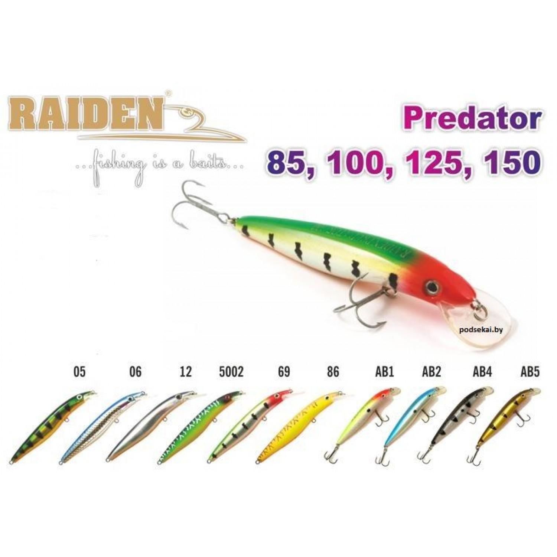Покупка Воблер RAIDEN Predator 100 в Минске Беларуси